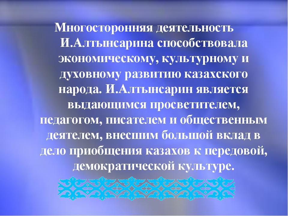 Многосторонняя деятельность И.Алтынсарина способствовала экономическому, куль...