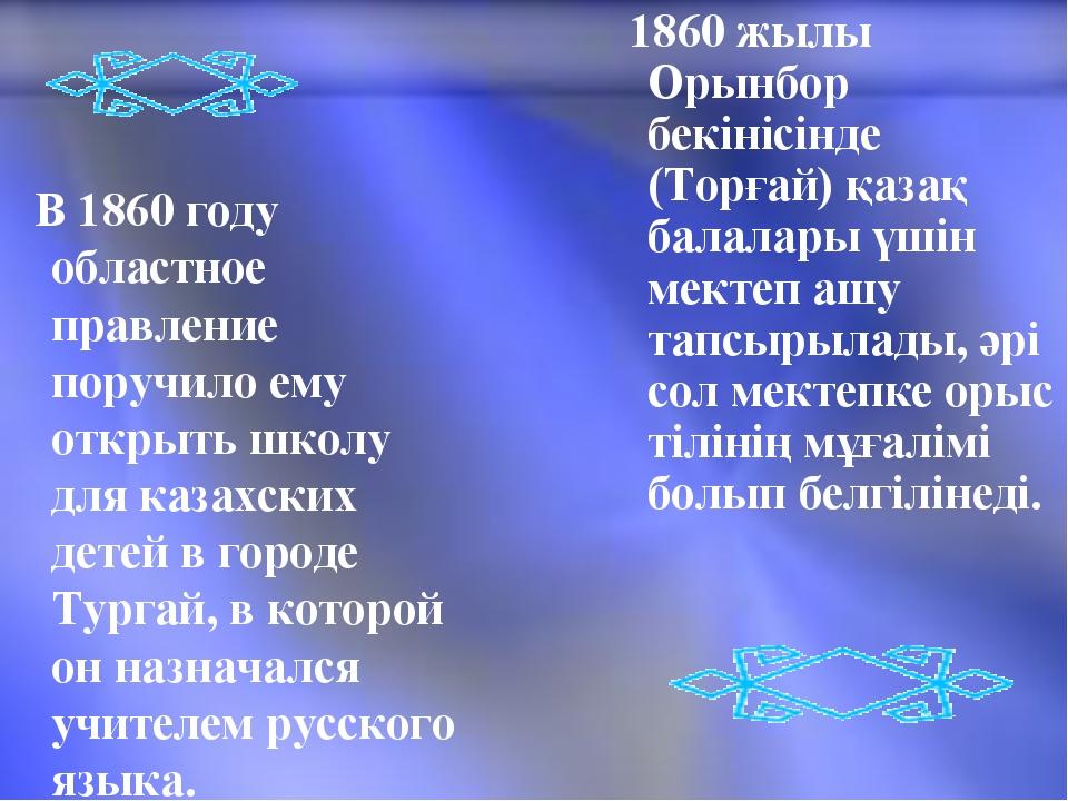 В 1860 году областное правление поручило ему открыть школу для казахских дет...