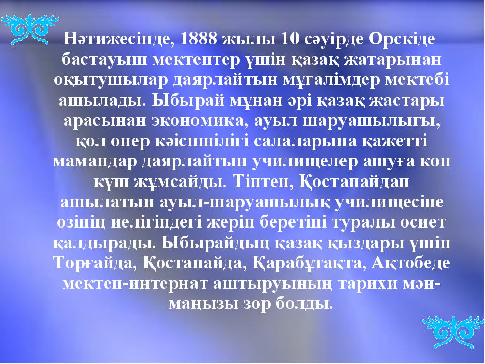 Нәтижесінде, 1888 жылы 10 сәуірде Орскіде бастауыш мектептер үшін қазақ жата...