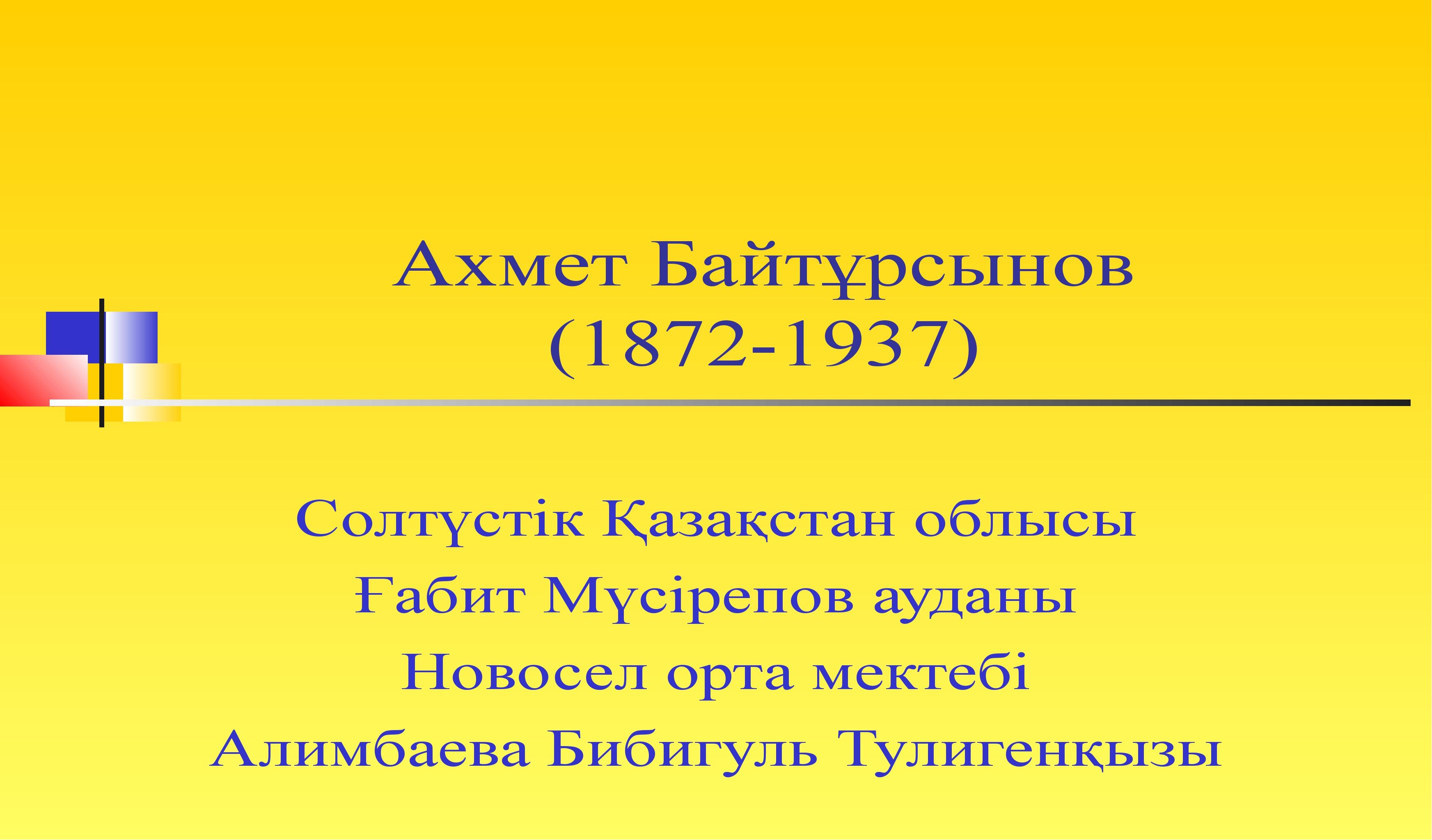 Ахмет Байтұрсынов (1872-1937) Солтүстік Қазақстан облысы Ғабит Мүсірепов ауда...