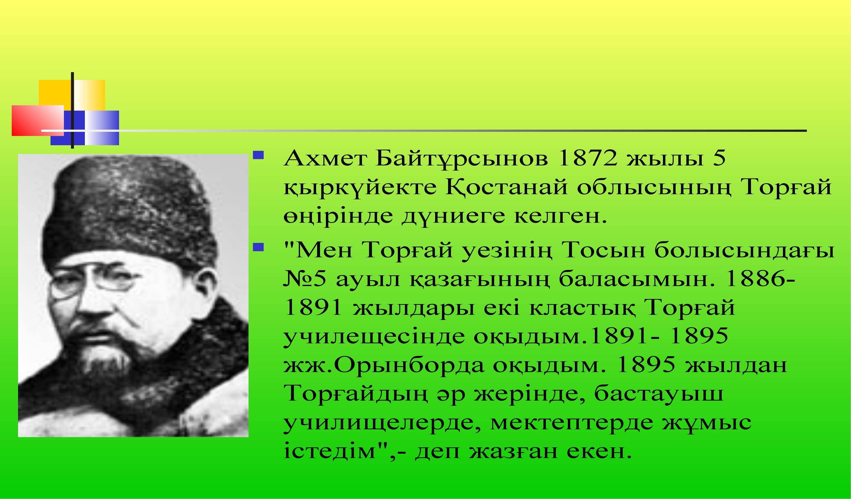 Ахмет Байтұрсынов 1872 жылы 5 қыркүйекте Қостанай облысының Торғай өңірінде д...