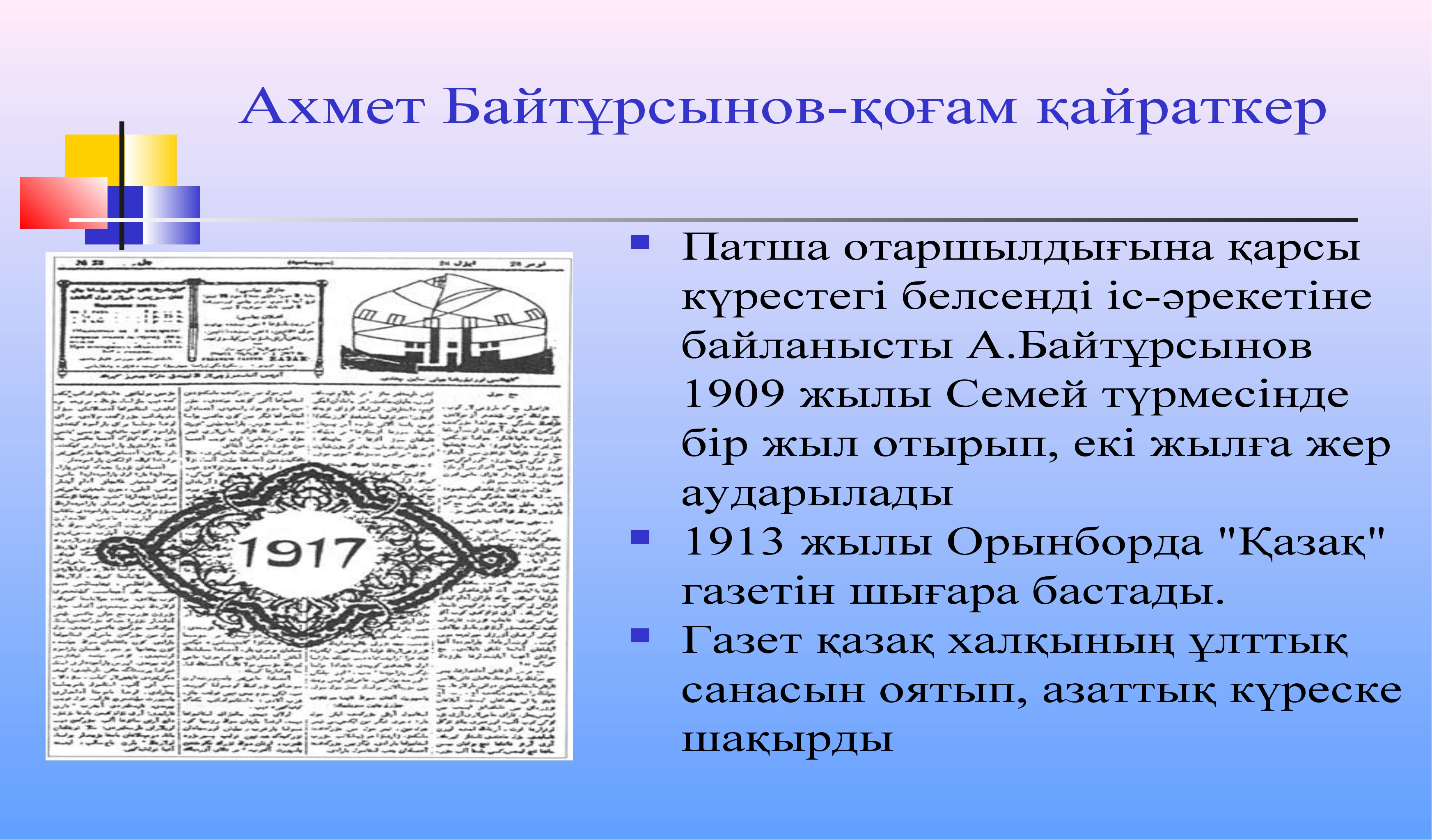 Ахмет Байтұрсынов-қоғам қайраткер Патша отаршылдығына қарсы күрестегі белсенд...