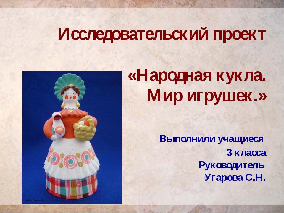 Исследовательский проект «Народная кукла. Мир игрушек.» Выполнили учащиеся 3...