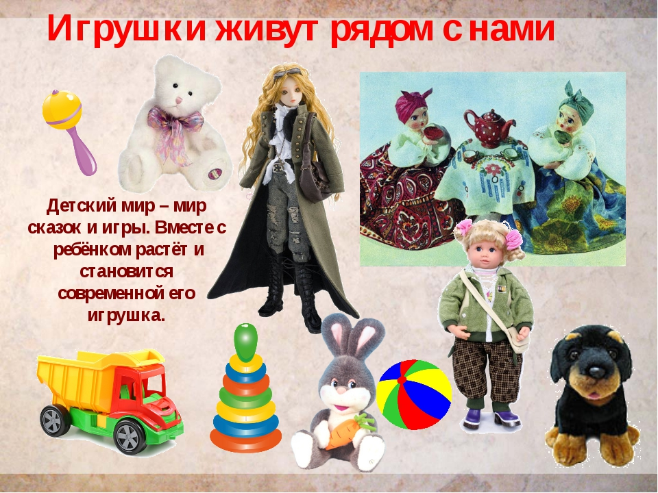 Игрушки живут рядом с нами Детский мир – мир сказок и игры. Вместе с ребёнком...