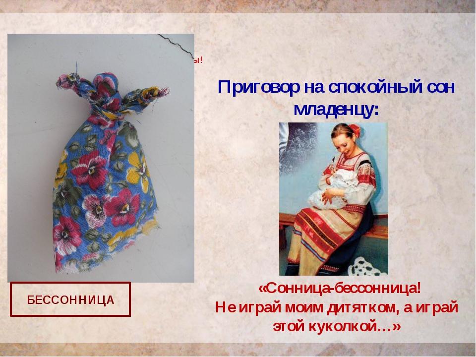 Куклы разные нужны, куклы разные важны! БЕССОННИЦА Приговор на спокойный сон...
