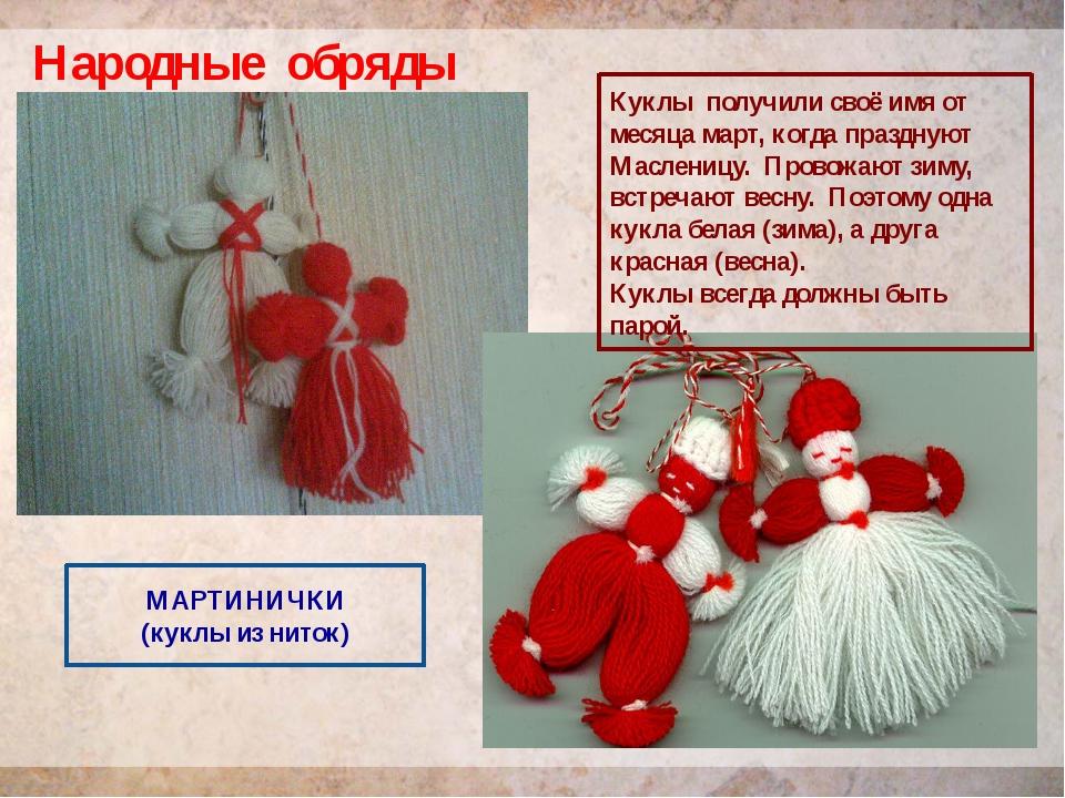 Народные обряды МАРТИНИЧКИ (куклы из ниток) Куклы получили своё имя от месяца...