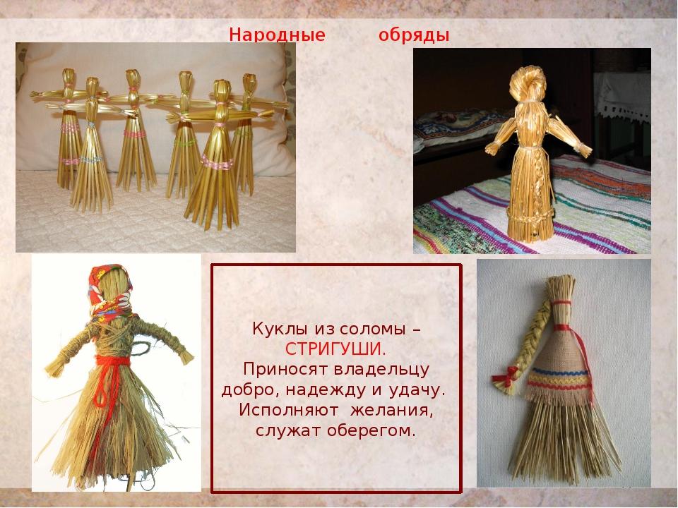 Народные обряды Куклы из соломы – СТРИГУШИ. Приносят владельцу добро, надежду...