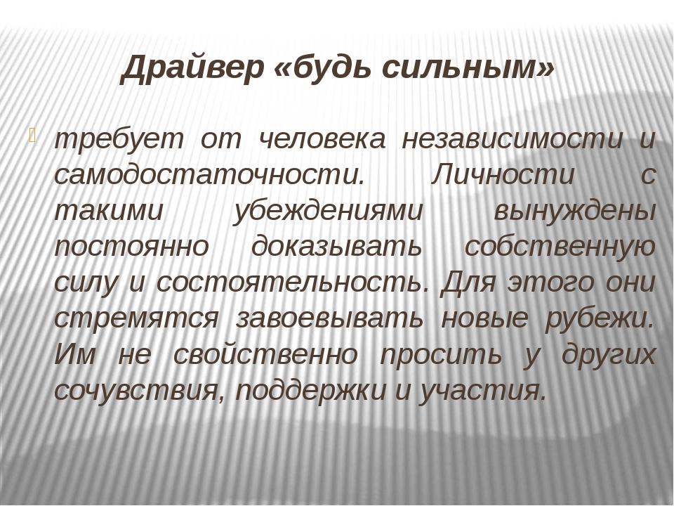 Драйвер «будь сильным» требует от человека независимости и самодостаточности....