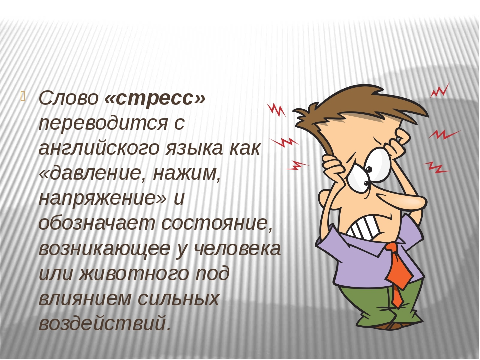 Слово «стресс» переводится с английского языка как «давление, нажим, напряже...