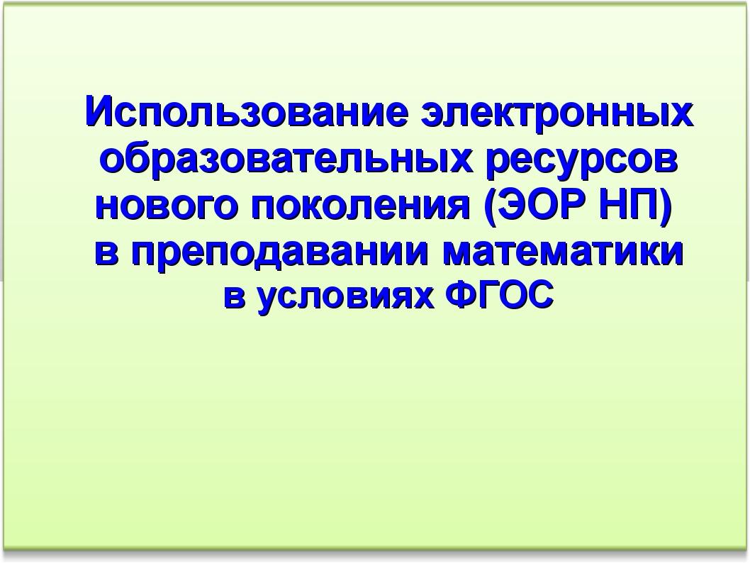 Использование электронных образовательных ресурсов нового поколения (ЭОР НП)...