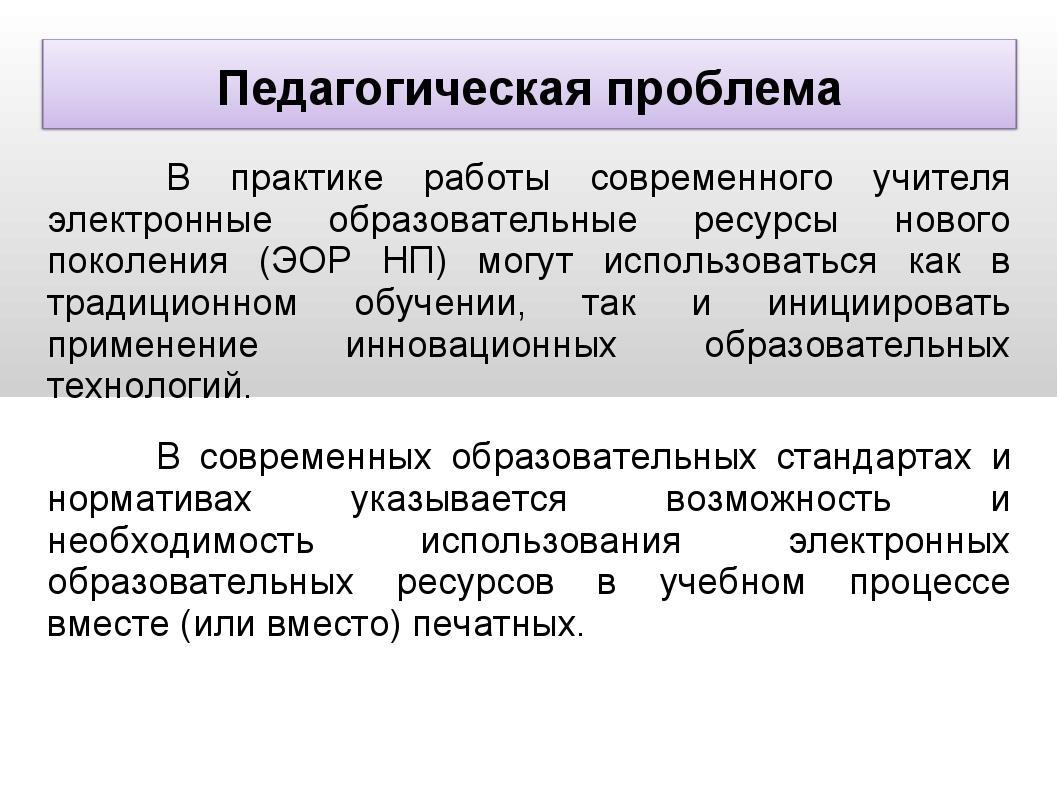 Педагогическая проблема В практике работы современного учителя электронные об...