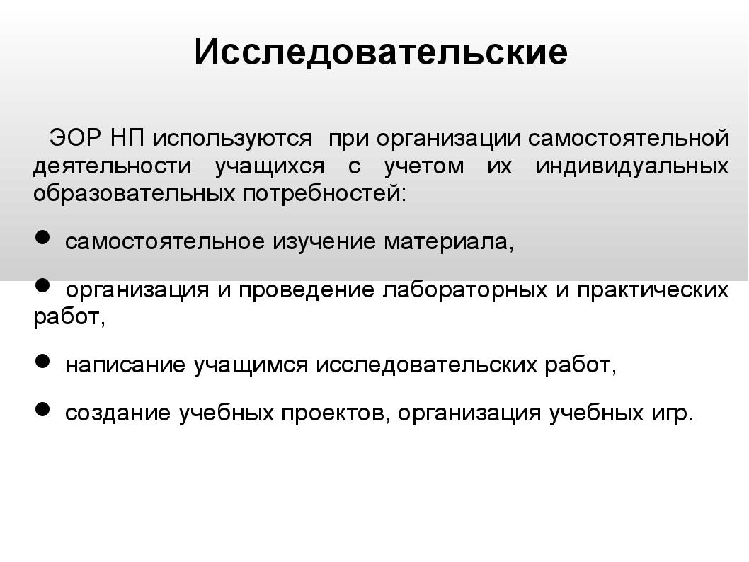 Исследовательские ЭОР НП используются при организации самостоятельной деятель...