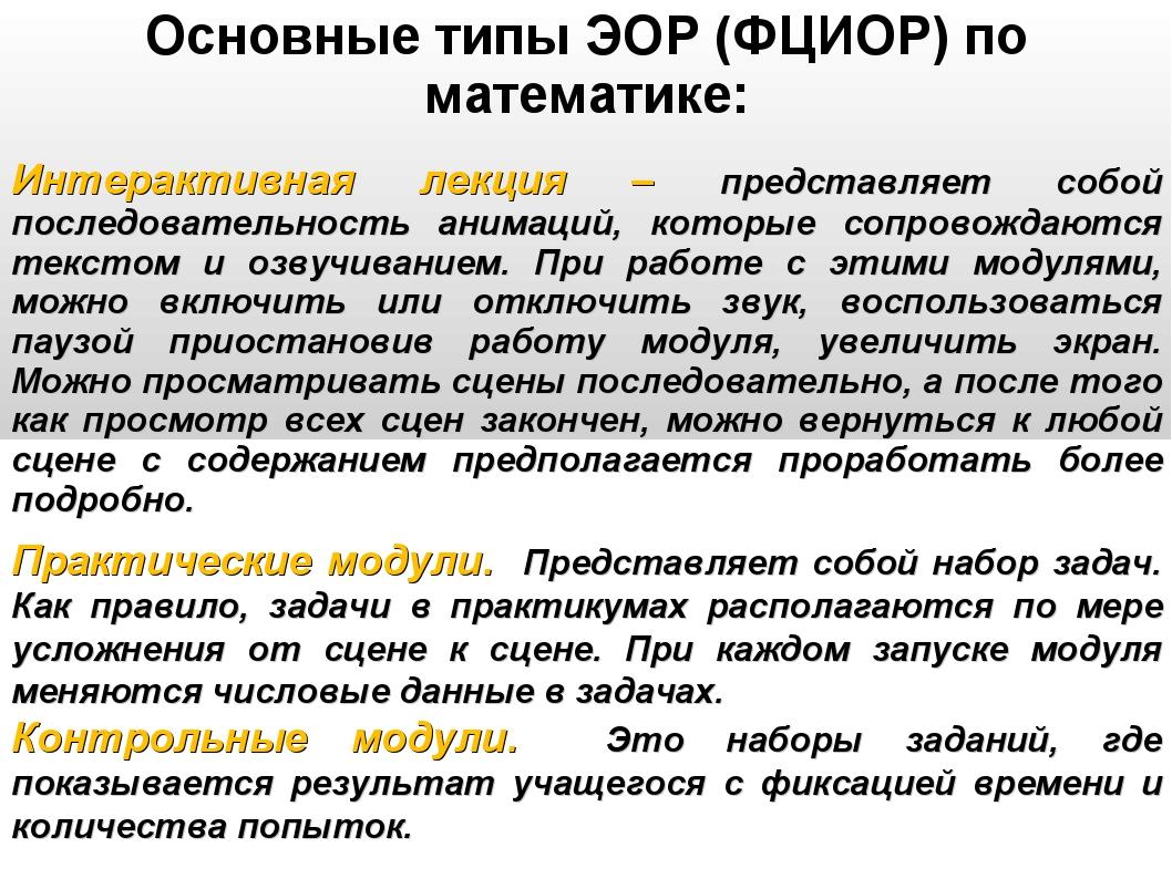 Основные типы ЭОР (ФЦИОР) по математике: Интерактивная лекция – представляет...
