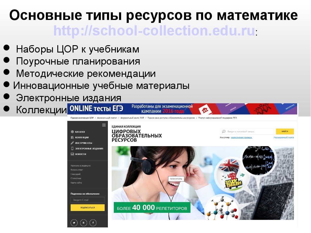 Основные типы ресурсов по математике http://school-collection.edu.ru: Наборы...