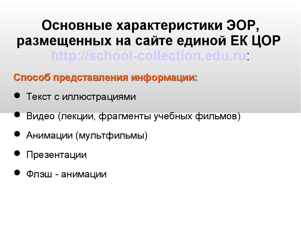 Основные характеристики ЭОР, размещенных на сайте единой ЕК ЦОР http://school...