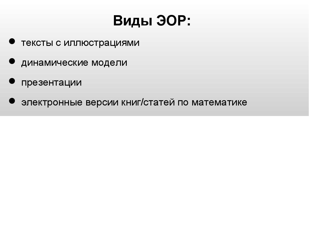 Виды ЭОР: тексты с иллюстрациями динамические модели презентации электронные...