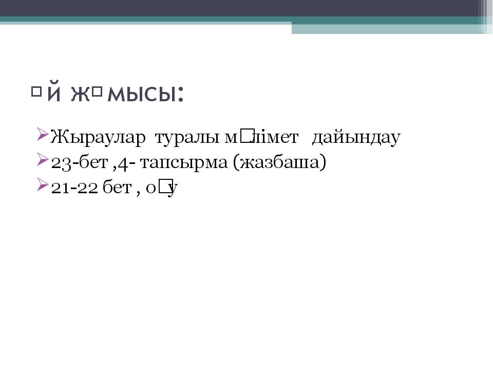 Үй жұмысы: Жыраулар туралы мәлімет дайындау 23-бет ,4- тапсырма (жазбаша) 21-...
