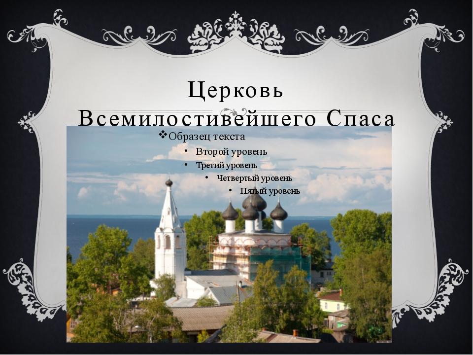 Церковь Всемилостивейшего Спаса