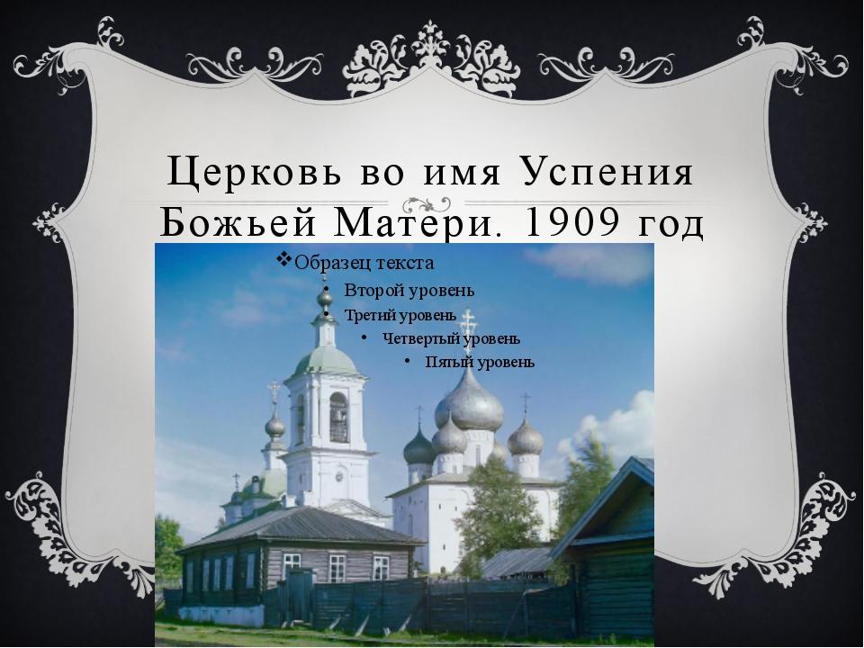 Церковь во имя Успения Божьей Матери. 1909 год