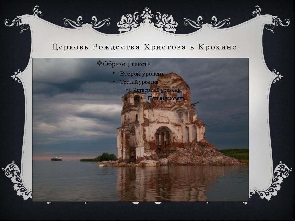 Церковь Рождества Христова в Крохино.