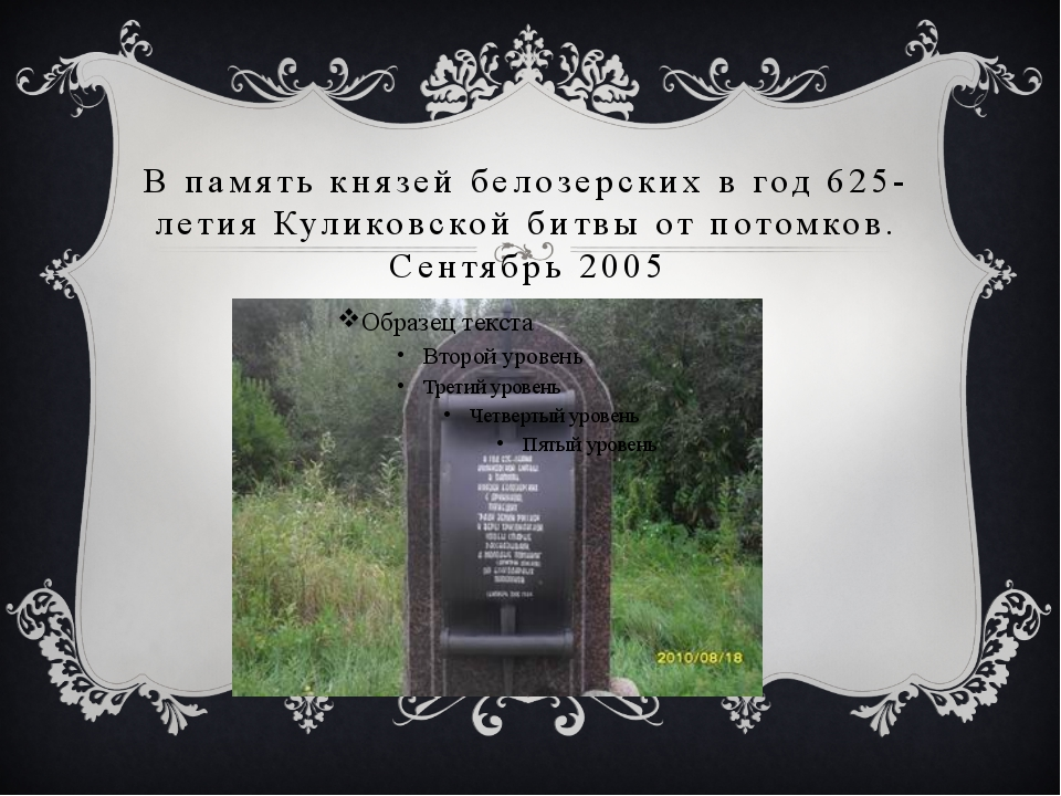 В память князей белозерских в год 625-летия Куликовской битвы от потомков. Се...