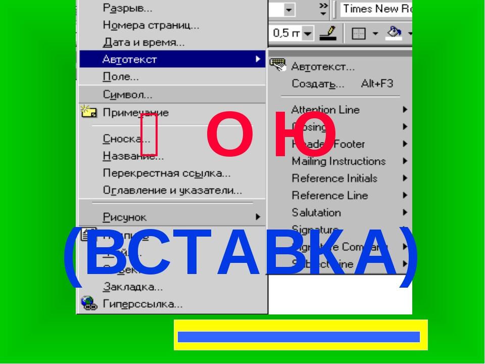 Қ О Ю (ВСТАВКА)
