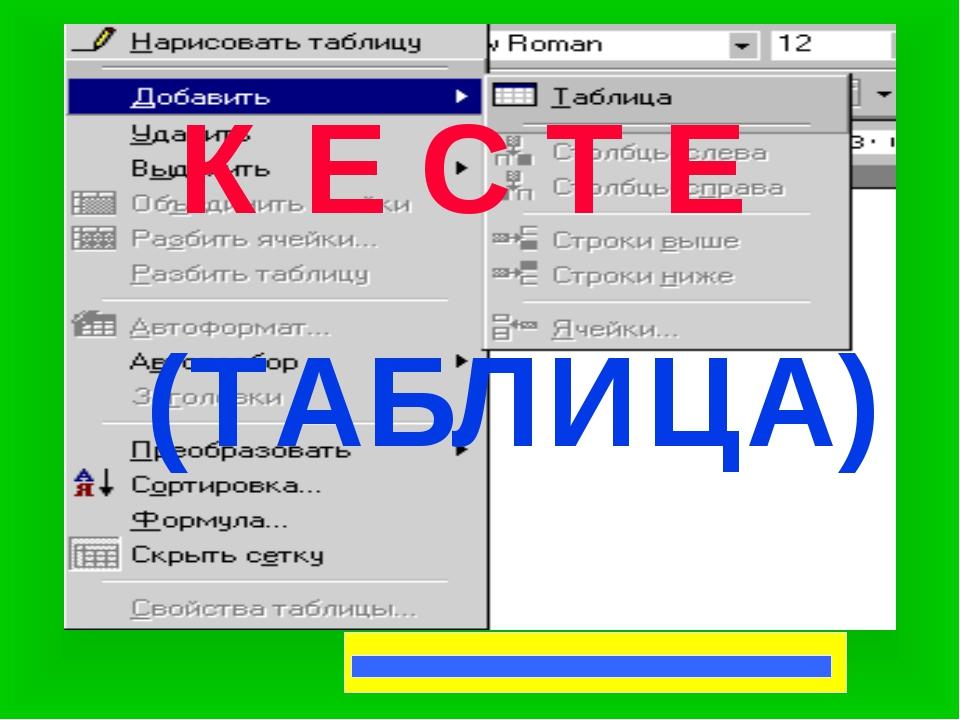 К Е С Т Е (ТАБЛИЦА)