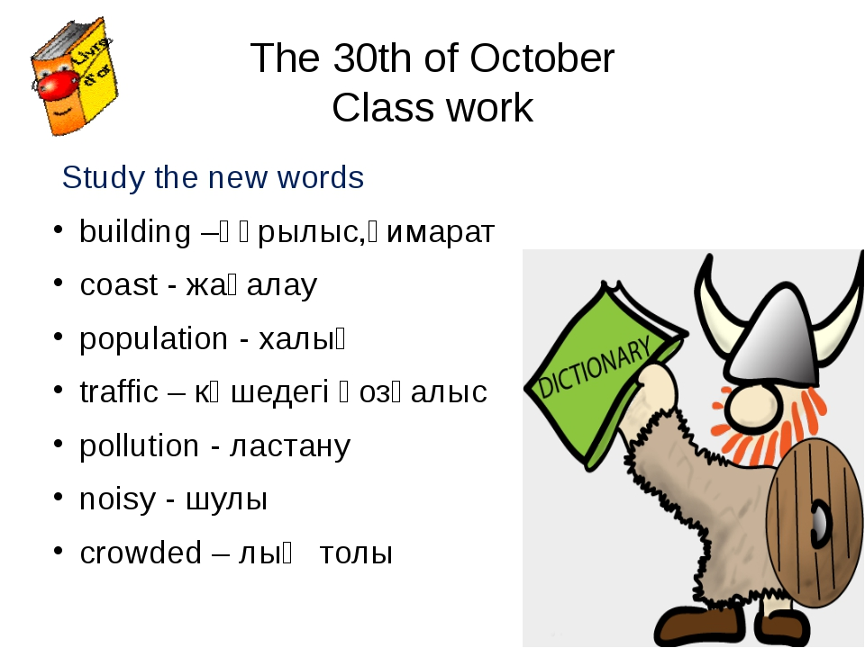 The 30th of October Class work Study the new words building –құрылыс,ғимарат...
