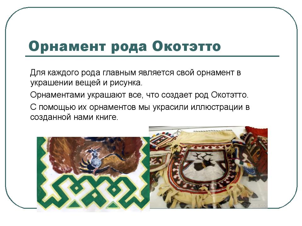 Орнамент рода Окотэтто Для каждого рода главным является свой орнамент в укра...