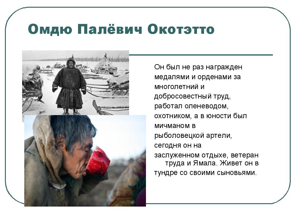 Омдю Палёвич Окотэтто Он был не раз награжден медалями и орденами за многолет...