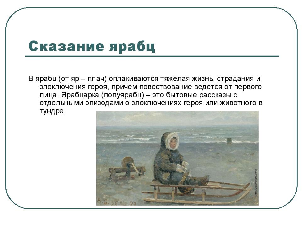 Сказание ярабц В ярабц (от яр – плач) оплакиваются тяжелая жизнь, страдания и...