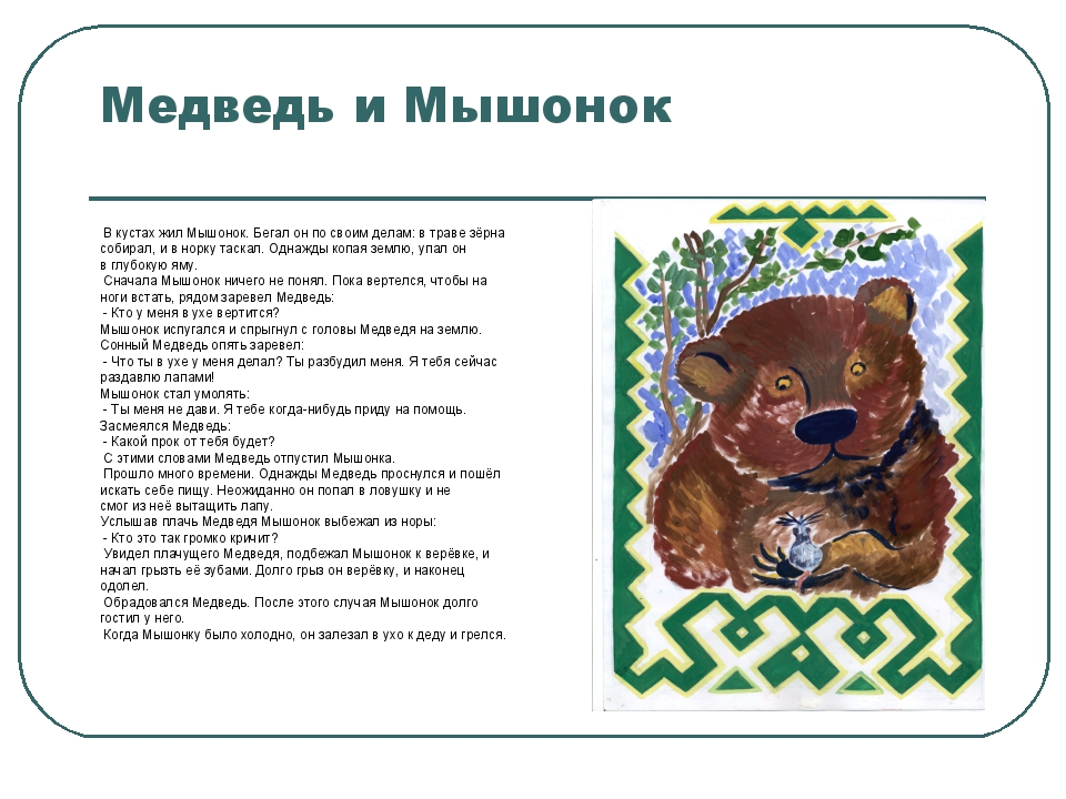 Медведь и Мышонок В кустах жил Мышонок. Бегал он по своим делам: в траве зёрн...