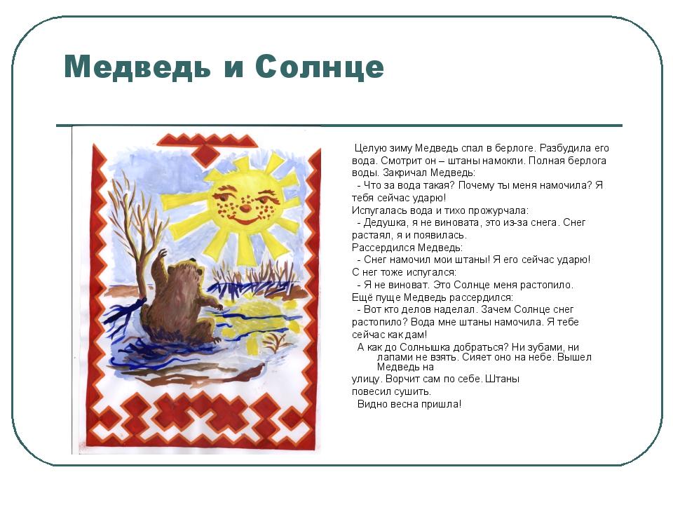 Медведь и Солнце Целую зиму Медведь спал в берлоге. Разбудила его вода. Смотр...