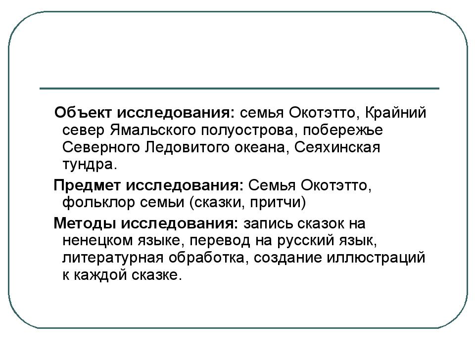 Объект исследования: семья Окотэтто, Крайний север Ямальского полуострова, п...