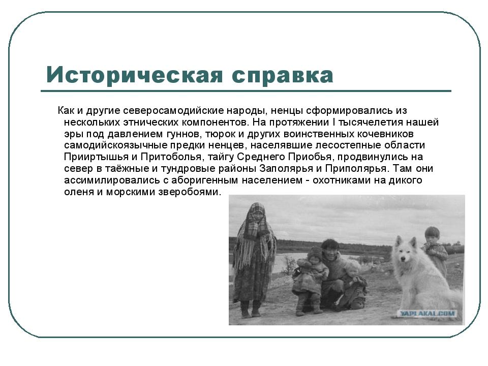 Историческая справка Как и другие северосамодийские народы, ненцы сформировал...
