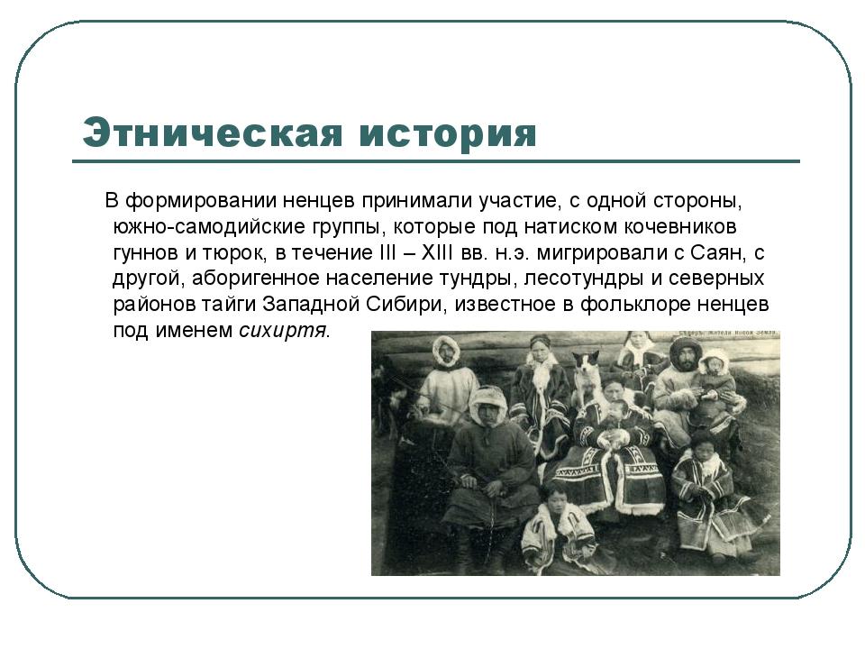 Этническая история В формировании ненцев принимали участие, с одной стороны,...