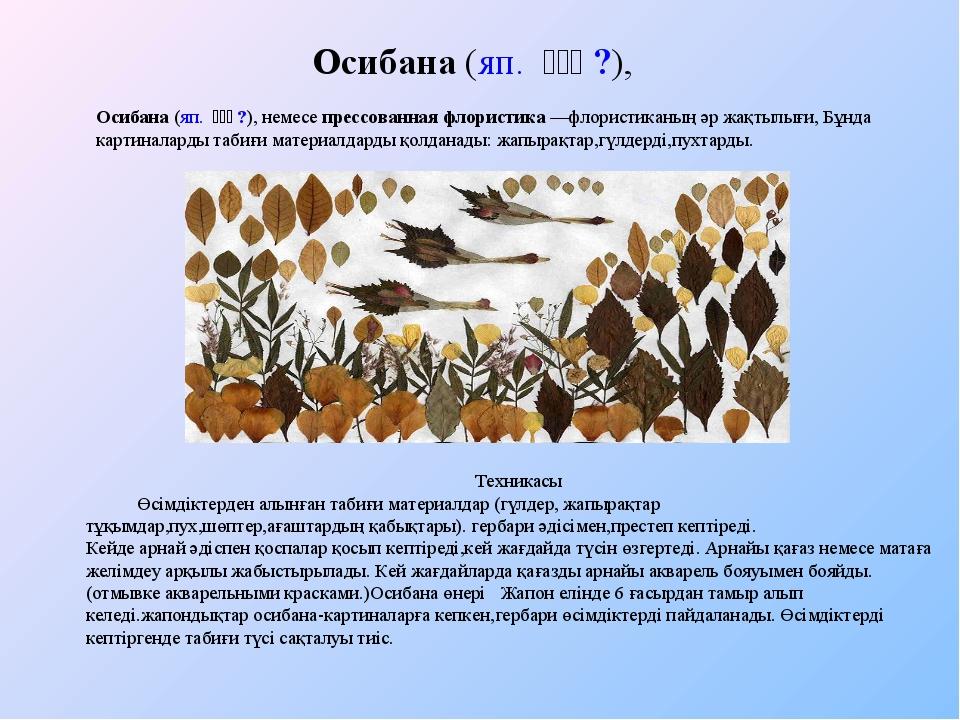 Осибана(яп.押し花?), Осибана(яп.押し花?), немесе прессованная флористика...