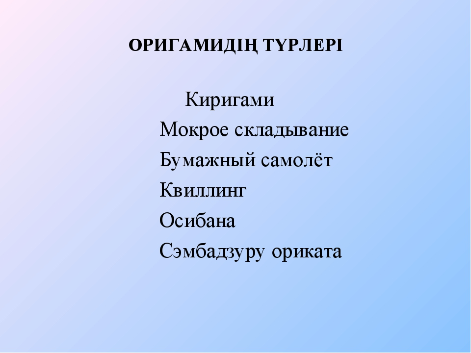 ОРИГАМИДІҢ ТҮРЛЕРІ Киригами Мокрое складывание Бумажный самолёт Квиллинг Осиб...