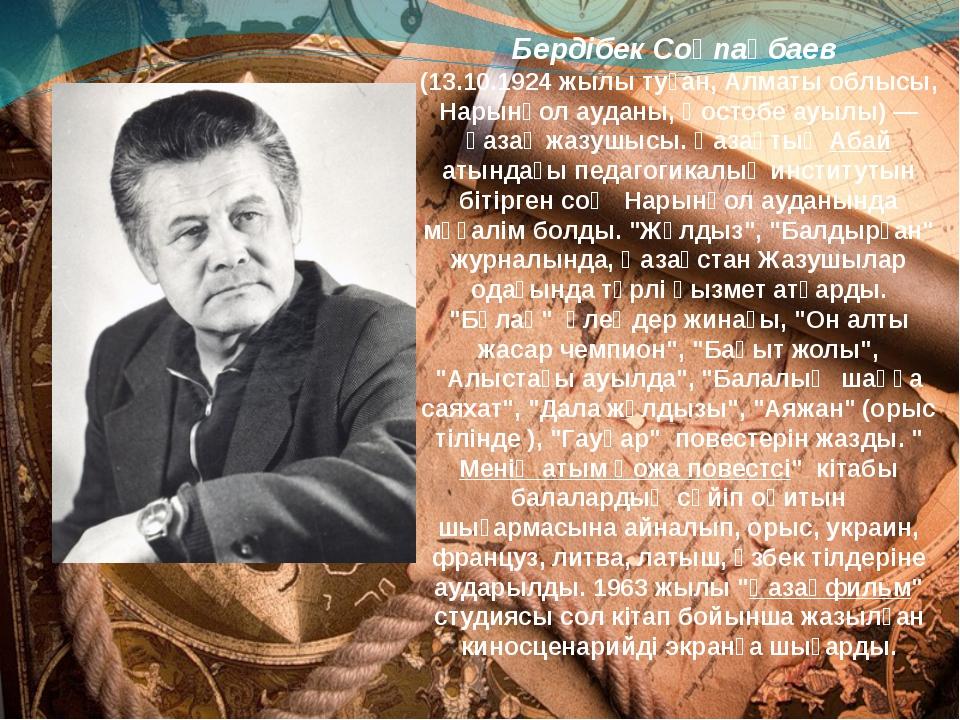 Бердібек Соқпақбаев (13.10.1924 жылы туған, Алматы облысы, Нарынқол ауданы,...