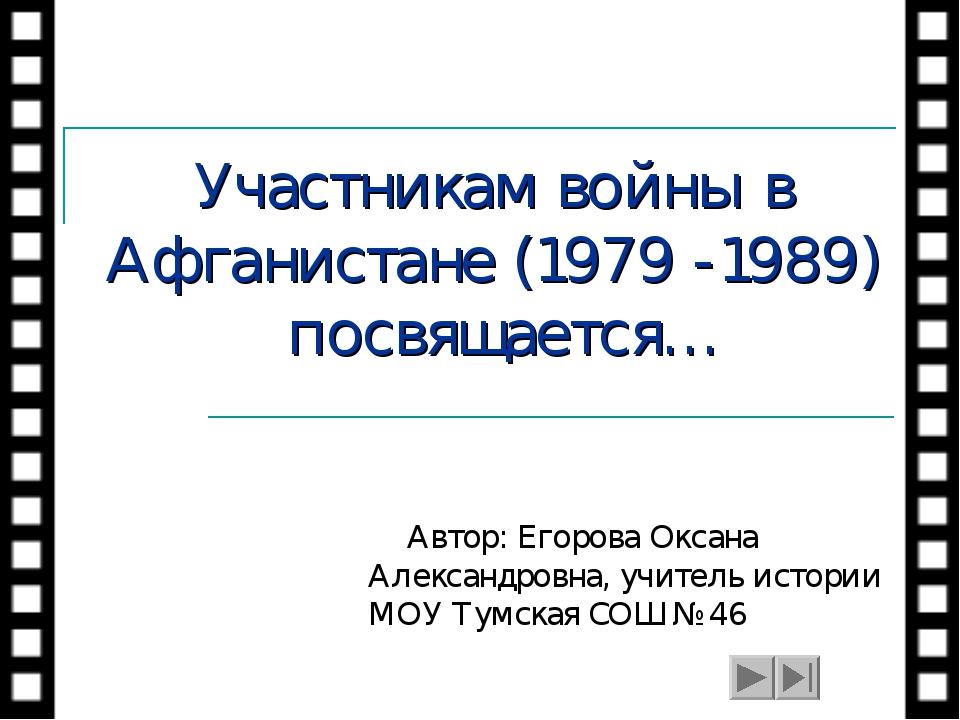 Участникам войны в Афганистане (1979 -1989) посвящается… Автор: Егорова Оксан...