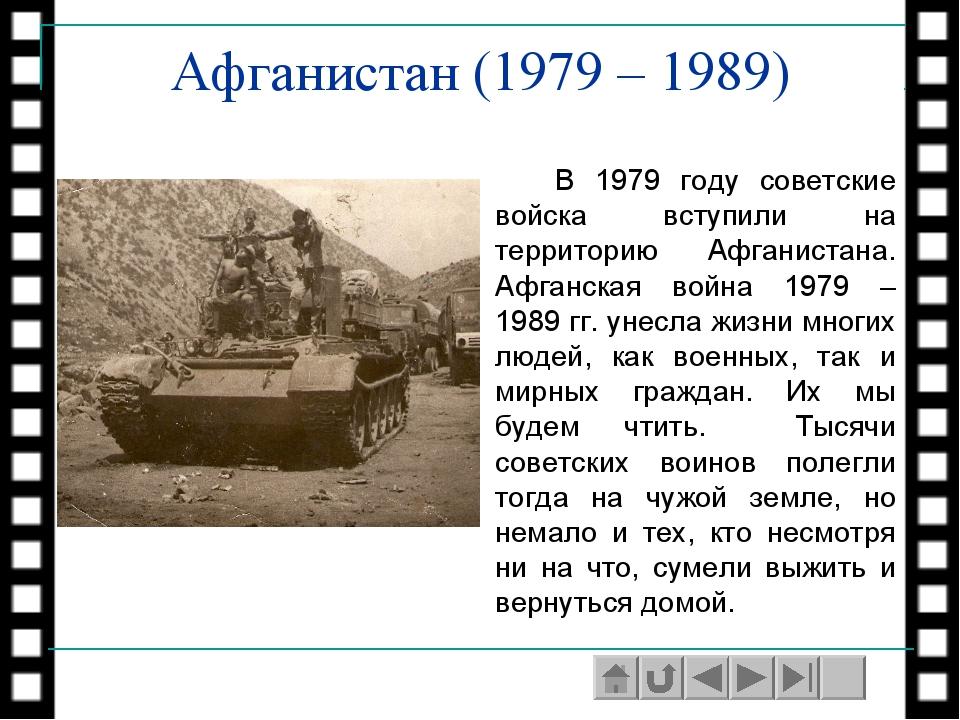 Афганистан (1979 – 1989) В 1979 году советские войска вступили на территори...