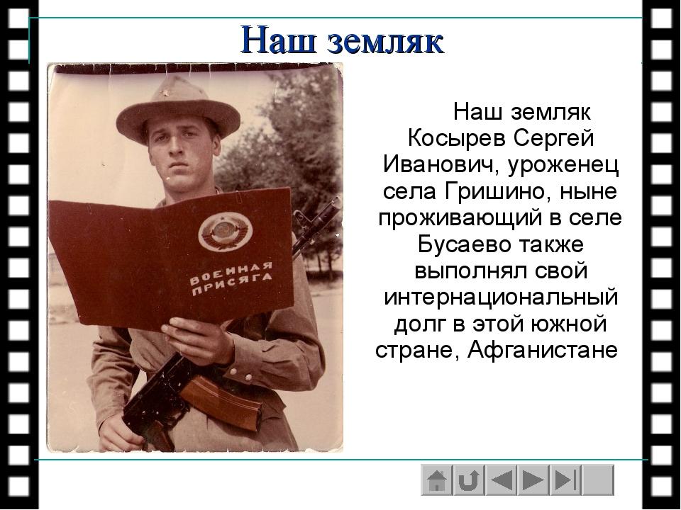 Наш земляк Наш земляк Косырев Сергей Иванович, уроженец села Гришино, ныне...