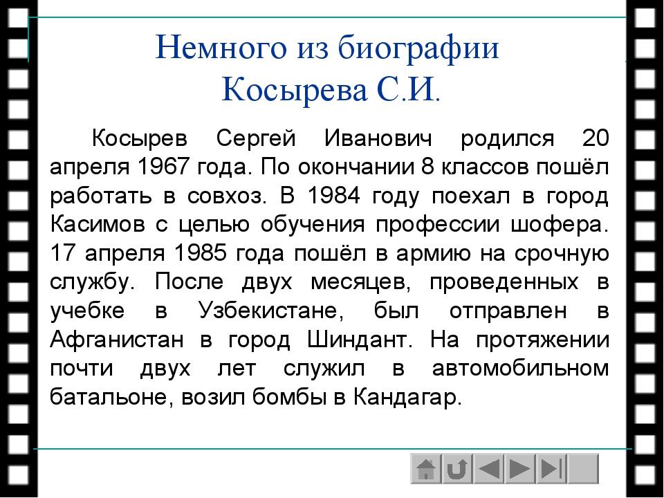Немного из биографии Косырева С.И. Косырев Сергей Иванович родился 20 апрел...