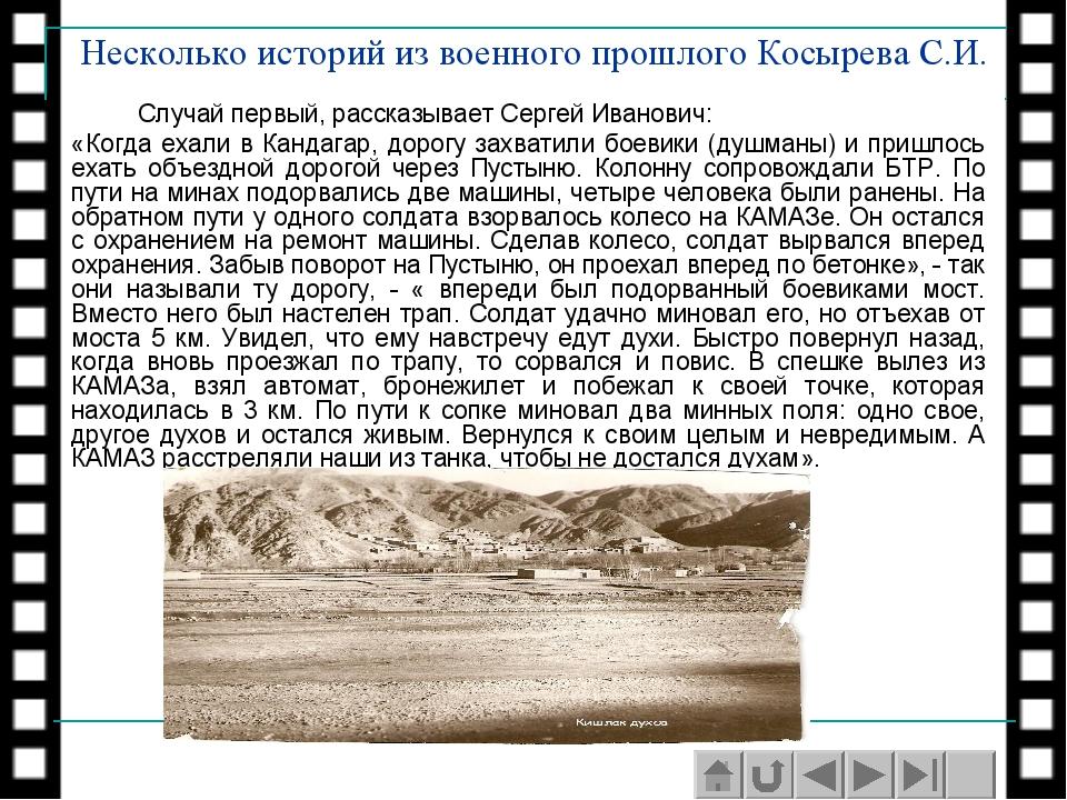 Несколько историй из военного прошлого Косырева С.И. Случай первый, рассказ...
