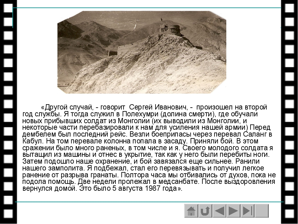«Другой случай, - говорит Сергей Иванович, - произошел на второй год службы...
