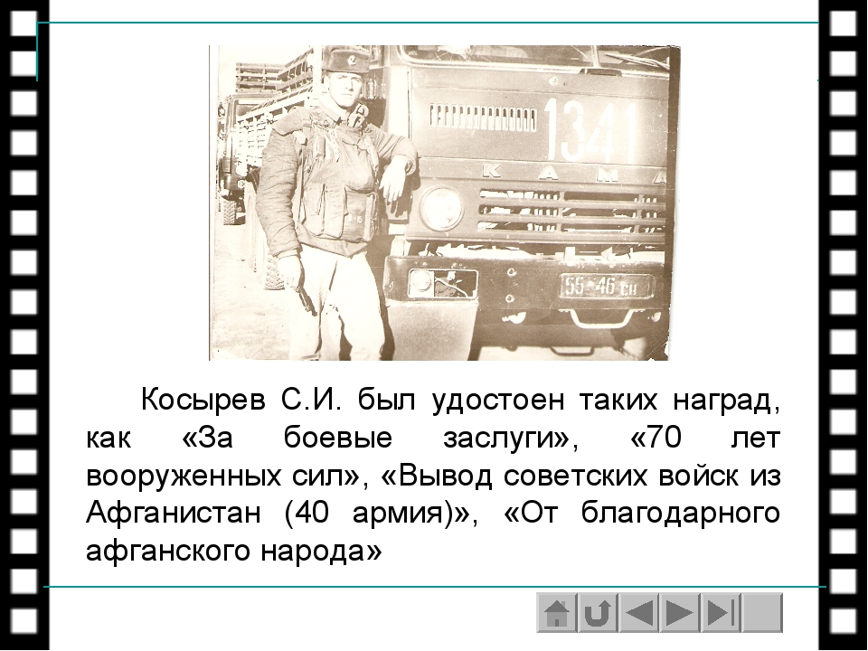 Косырев С.И. был удостоен таких наград, как «За боевые заслуги», «70 лет во...