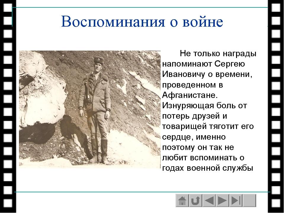 Воспоминания о войне Не только награды напоминают Сергею Ивановичу о времен...