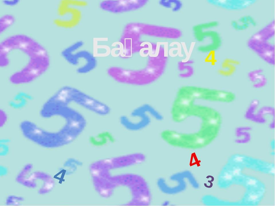 Бағалау 4 4 4 3