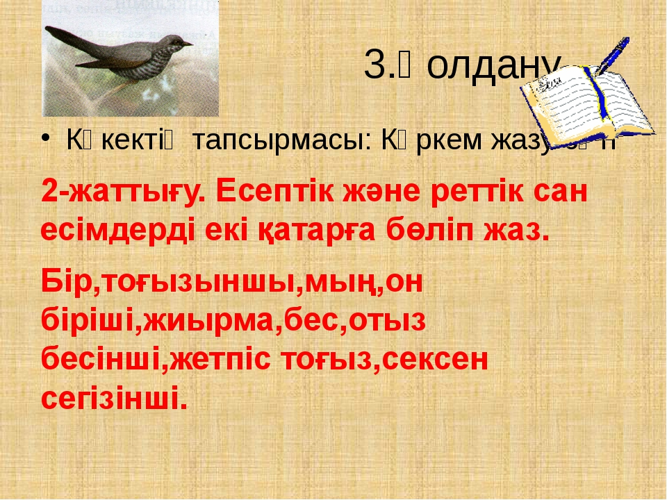3.Қолдану Көкектің тапсырмасы: Көркем жазу сәті 2-жаттығу. Есептік және ретті...