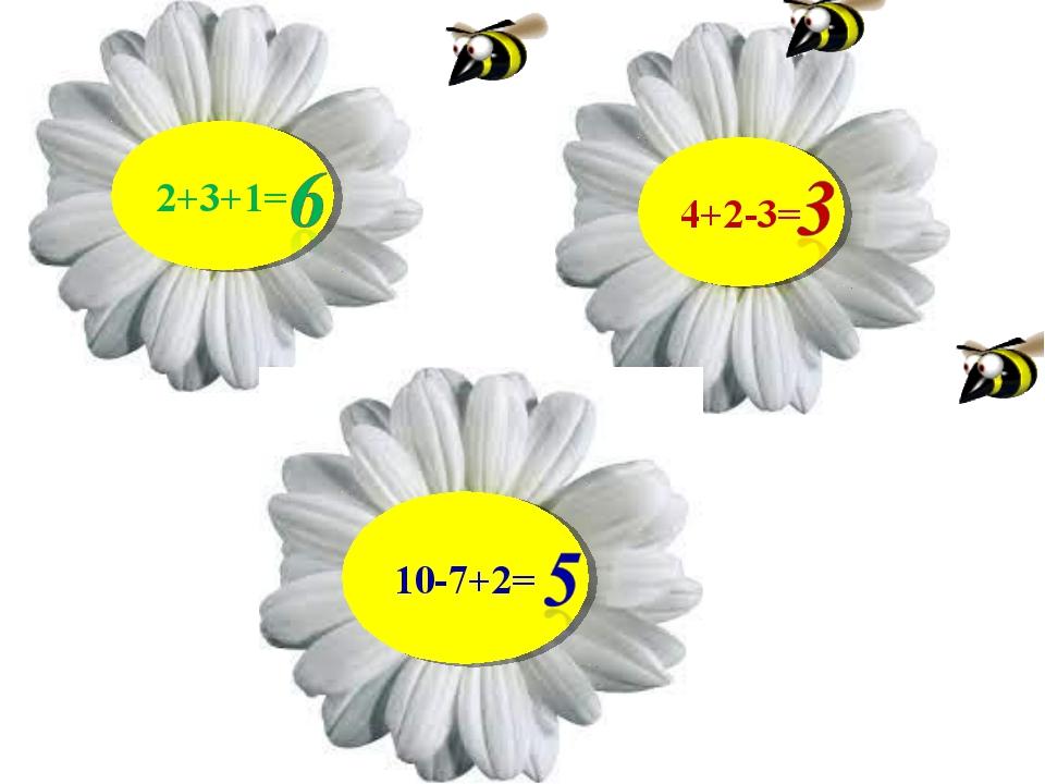 2+3+1= 4+2-3= 10-7+2=